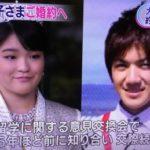 小室圭さんの記者会見を完全紹介!眞子様との結婚について語る!